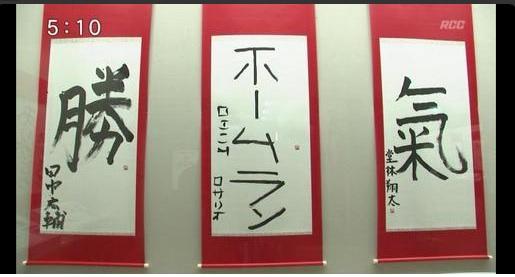 広島カープの助っ人外国人・ロサリオの書き初めにファンから賞賛の嵐