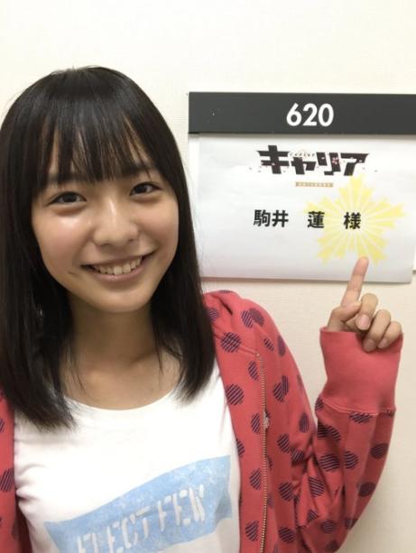 「はじめましてー!」のマンションCMで話題の15歳、日9ドラマ『キャリア』出演中の美少女・駒井蓮に注目!