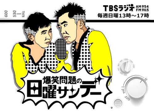 爆笑問題・太田が感じる「SMAP」という看板を背負う重みとは?「特に木村拓哉はそのことを一番よく知ってる」