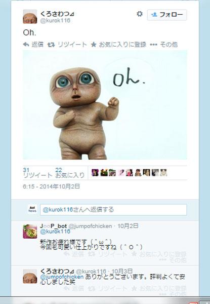 乃木坂46・生田絵梨花の「画伯系イラスト」フィギュアがスゴすぎてネット上が騒然