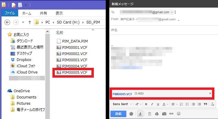 ガラケー から iphone 電話 帳 移行