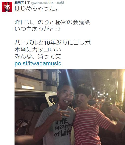 和田アキ子が遂にTwitter開始してネット上が震撼!その日、人類は思い出した。ヤツに支配されていた恐怖を・・・
