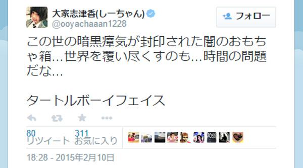 AKB48大家志津香の謎ツイートにファン騒然「暗黒瘴気が封印」「古の王が祀られてる聖域」