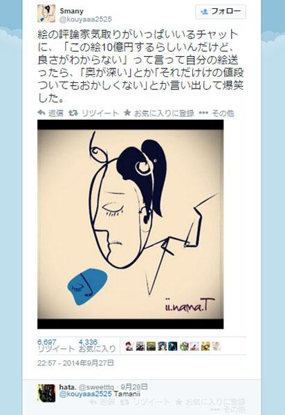 「奥が深い」「20億で買い取らせてくれ」 あるユーザーが投稿した「10億円の絵画」が話題に
