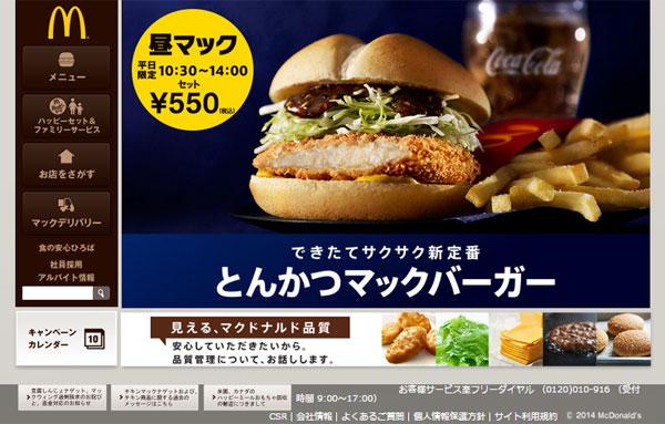 マクドナルドの新商品「カーリーポテトフライ」にネット上は賛否両論 「久々のヒット!」