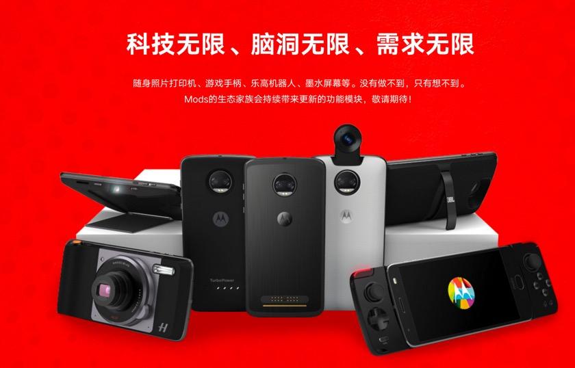 Moto Z2 Play zeigt sich auf der chinesischen Webseite von Motorola