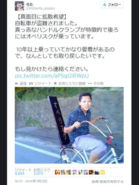 ハイセンスすぎる「オベリスク自転車」の盗難事件に、ネット上では困惑の空気蔓延