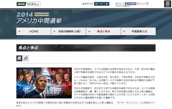 NHKの「2014アメリカ中間選挙」特設サイトが「かっこいいwww」と話題に