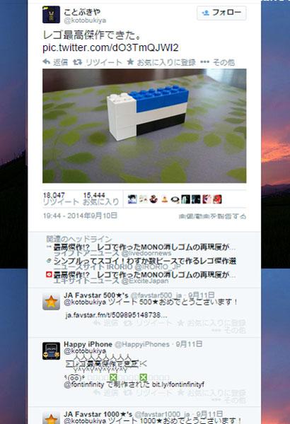少数パーツで馴染み深い「アレ」を再現したレゴ作品に「そのまんま」「凄い」と絶賛の嵐