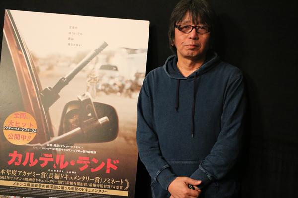 『FAKE』森達也監督が現代社会に警鐘を鳴らす 映画『カルテル・ランド』トークイベント開催