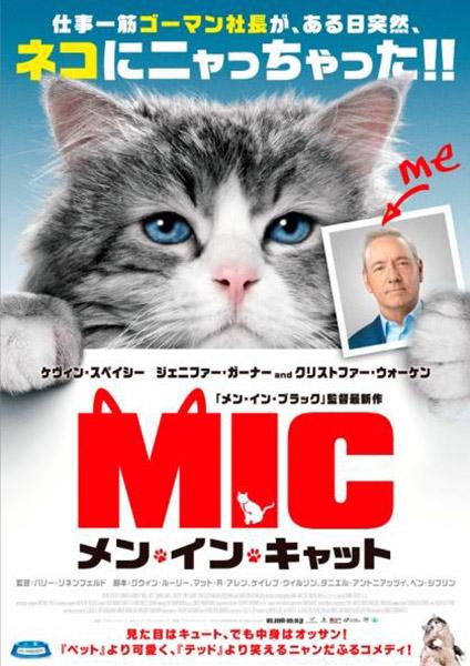 ふて猫ケヴィン・スペイシーがニャー! 傲慢オヤジが猫にニャっちゃうコメディ『メン・イン・キャット』公開決定