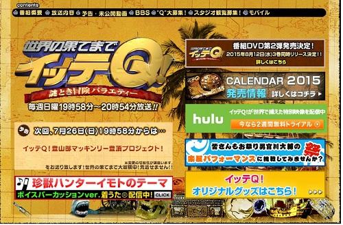 「イッテQ!」イモトVSグリズリーベア!日本では当たり前の対決に世界中で震撼