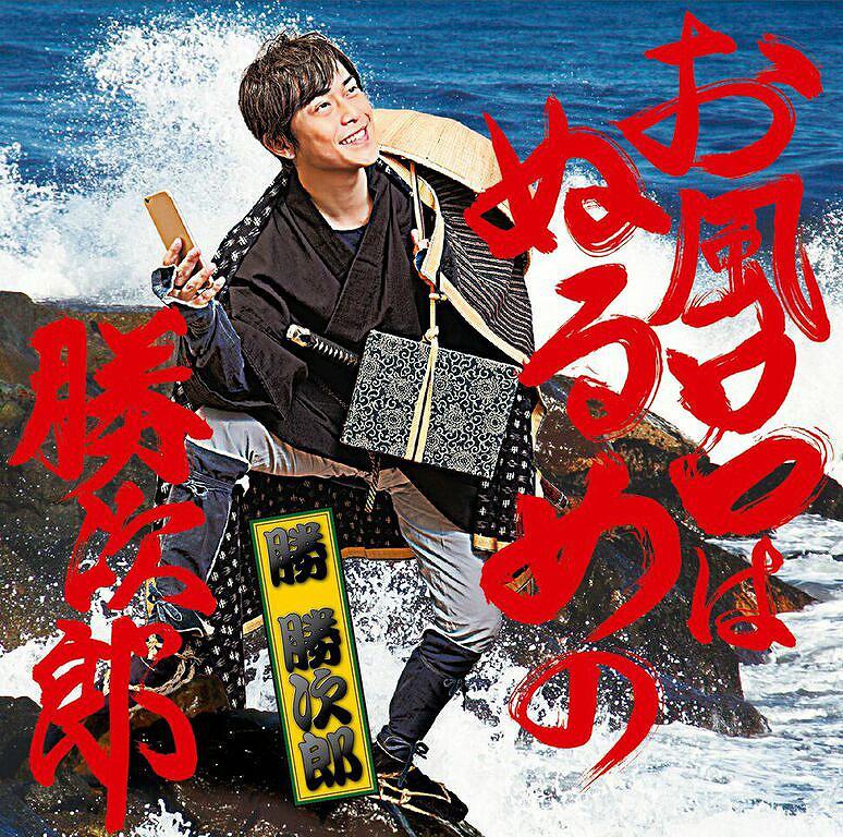 宮藤官九郎プロデュース、作曲はCKB横山剣!俳優・勝地涼が「勝勝次郎」としてCDデビュー