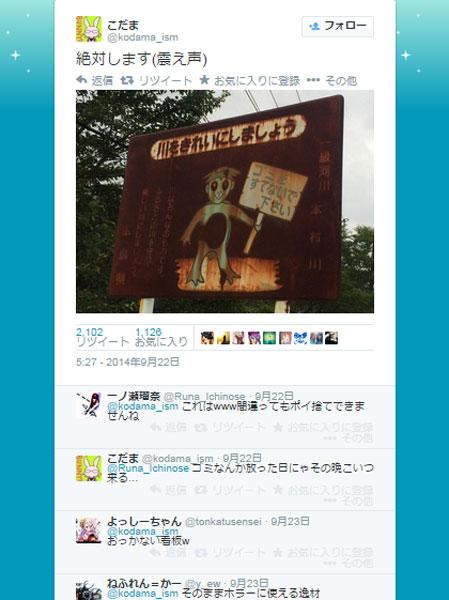 広島県某所にある「川をきれいに」看板が怖すぎると話題 「ゴミなんて捨てた日には…」