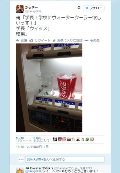 「この発想はなかった!」 自動販売機の意外な使い方に絶賛の嵐