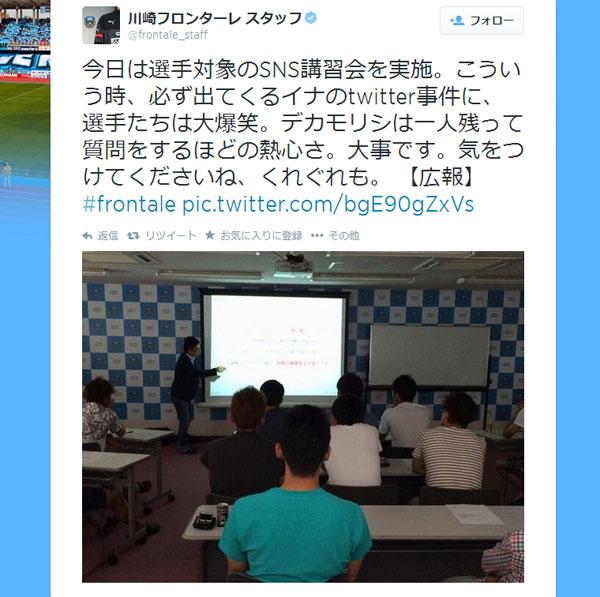 JリーグチームのSNS講習会で「稲本のツイッター事件」が「教材」に 選手爆笑