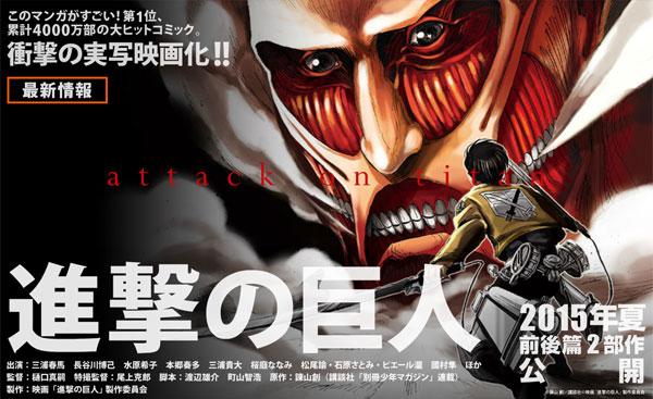映画『進撃の巨人』、今後予想される意外な追加キャストに西島秀俊、渡部篤郎、堀北真希?