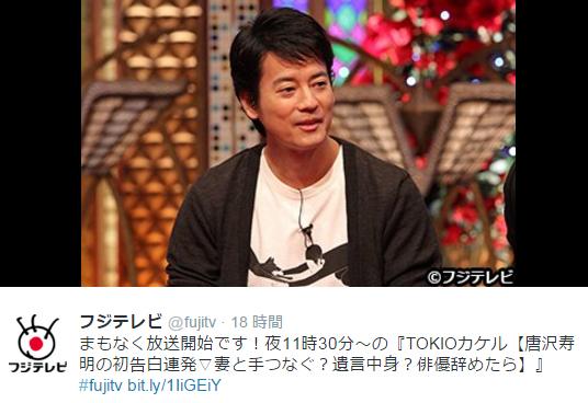 唐沢寿明が妻・山口智子との夫婦円満の秘訣を告白「ずっと同じベッドで手をつないで寝てる」