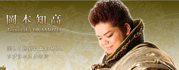 『水曜歌謡祭』ソプラノ歌手岡本知高のド派手衣装が話題「ラスボスw」「北斗の拳キャラ」