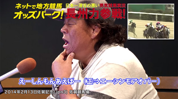 長州力の練習動画が面白すぎるw 天龍源一郎と日本一滑舌の悪い男気競馬実況に挑戦!