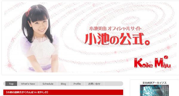 「ゴッドタン」で話題沸騰中のアイドル・小池美由(20歳)が開催するイベントが謎すぎる