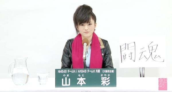 NMB48山本彩が阪神・和田采配をバッサリ!「マートン1番はない」 ネット上では次期監督の声も
