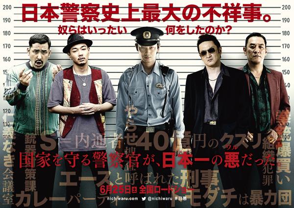 日本一ワルな警察官・綾野剛がとにかくヤバすぎる!映画『日本で一番悪い奴ら』新キャスト&特報解禁