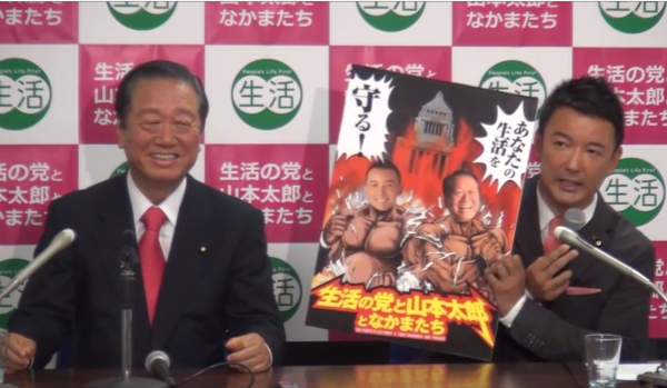 「生活の党と山本太郎となかまたち」の北斗の拳っぽいポスターがネット上で物議www
