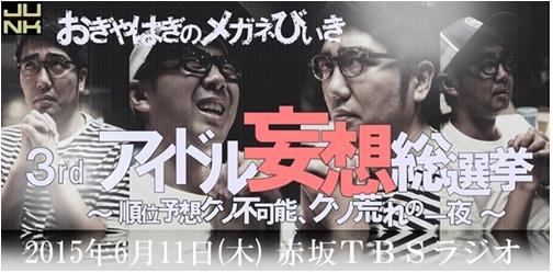 ヤれそうなアイドルは誰? 3位・AKB小嶋陽菜、2位・ピストン矢口、1位は?