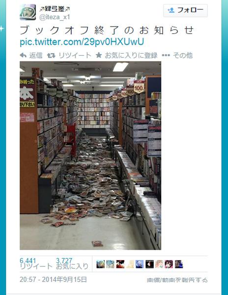 地震直後のブックオフの光景に絶句者続出 「地震こわすぎ」「大丈夫なのか…」