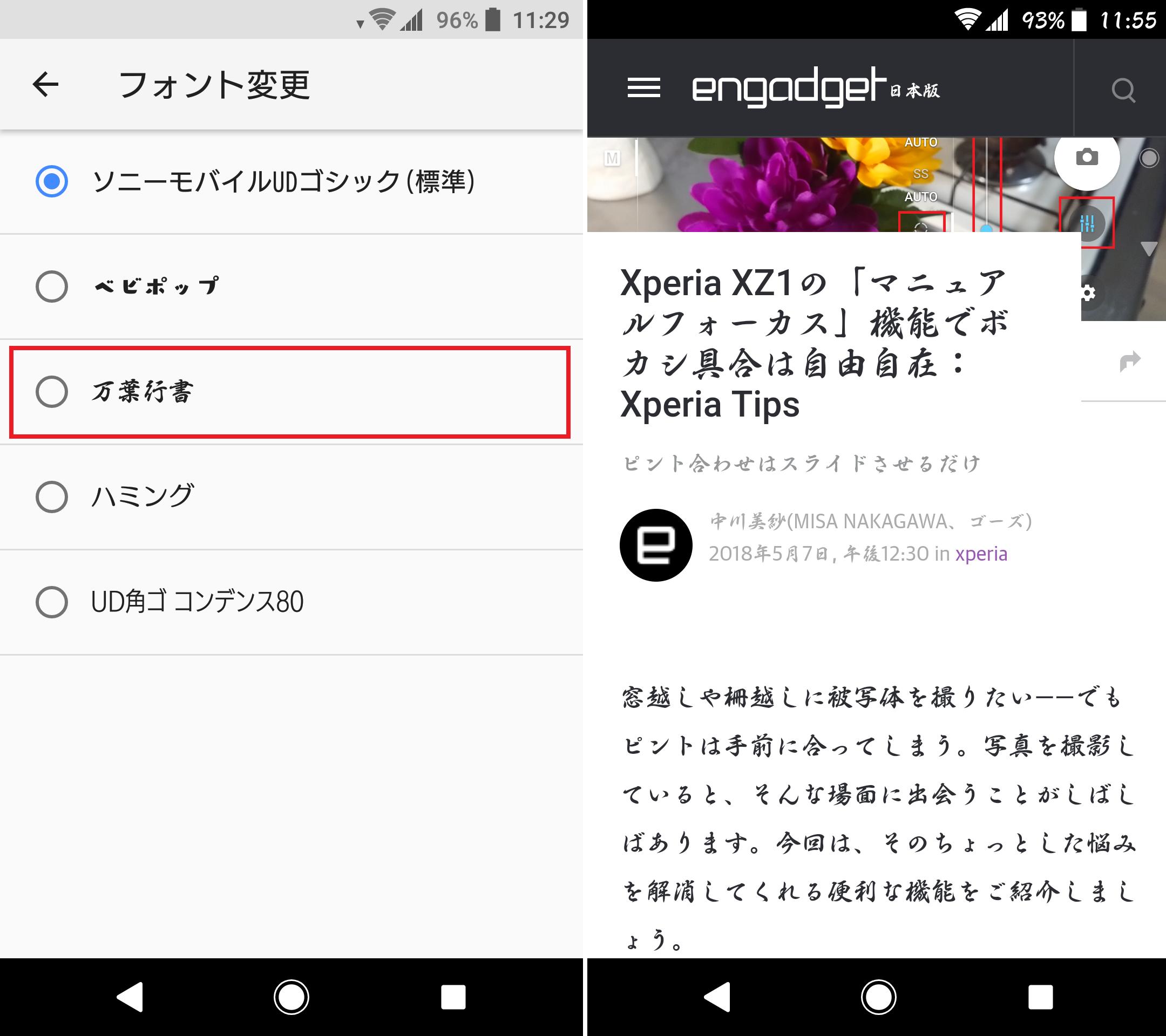 ネットニュースは万葉行書で読むと気分も変わる Xperiaのフォントで遊んでみた Xperia Tips Engadget 日本版