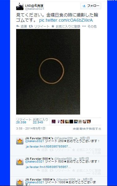金環日食の日に撮影された画像に「まさかのww」「これなら首も痛くならないわな」