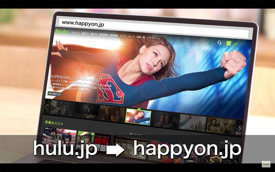 日本版Huluがドメイン名を「happyon.jp」に変更 常識では考えられない判断の理由 - Engadget 日本版