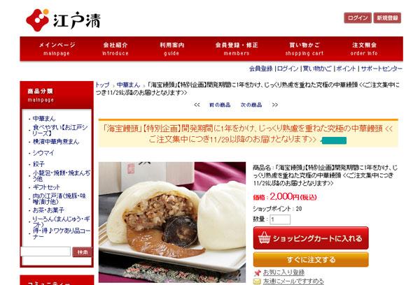 フカヒレにアワビ!横浜中華街の老舗が作った「1個2000円の肉まん」がネット上で話題