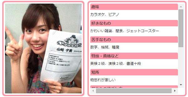 フジ・山﨑夕貴アナがまさかの「猿ドン」 視聴者からは「見えた!」「猿グッジョブ」の声