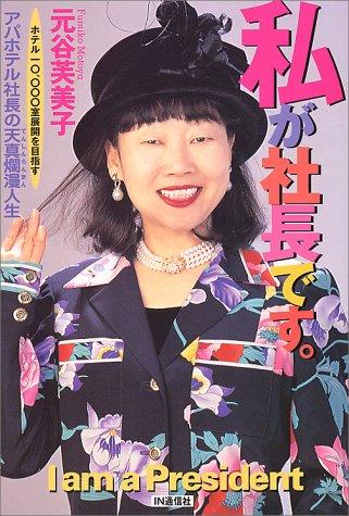 年商800億円!アパホテルの元谷芙美子社長のキャラクターがスゴすぎるとネット上で話題に