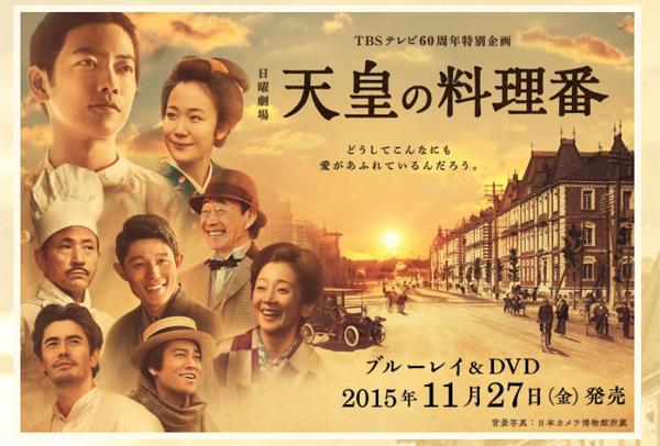『天皇の料理番』最終回の「昭和天皇役」が話題に 意外な名演技を見せたのは誰!?