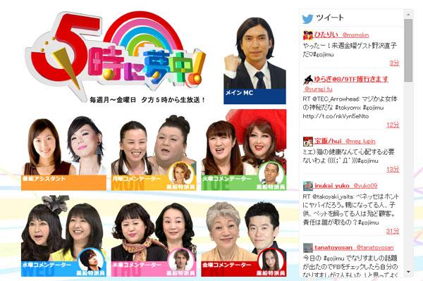 元気な会社「TOKYO MX」、大人気『5時に夢中!』『バラいろダンディ』は収録スタジオもスゴい!
