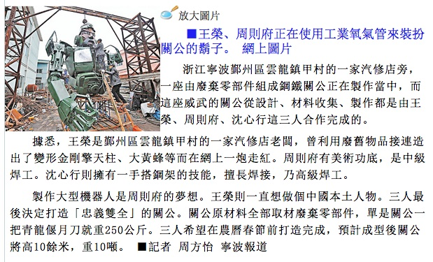 中国で三国志・関羽の高さ10m、重さ約10トン巨大ロボットが完成してカッコよすぎると話題に