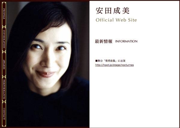 安田成美の「家庭内における男女の違い」についての持論が「正論すぎる」と話題に
