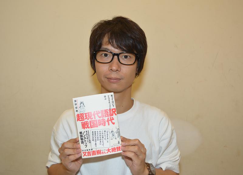 「外枠を作ってくれたのが西野亮廣さんで、中身を作ってくれたのが又吉直樹さん」 最強の布陣で挑んだ空前のヒットを飛ばす歴史本の作者・房野史典って何者?
