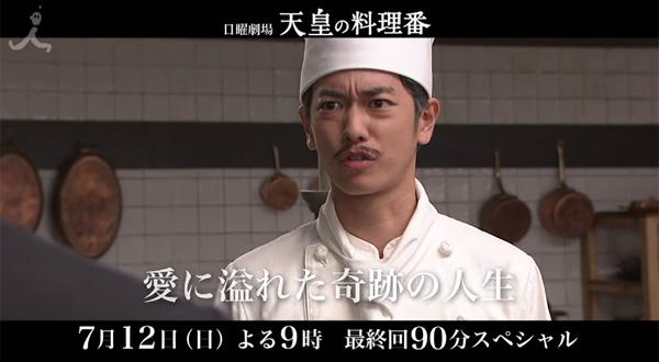 名セリフ連発!『天皇の料理番』最終話にネット上で大絶賛の嵐!「感動した」「泣けた」