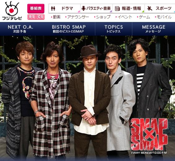 SMAP×SMAPに新世代渋谷系バンド「cero」が登場 意外すぎる共演がネット上で話題に