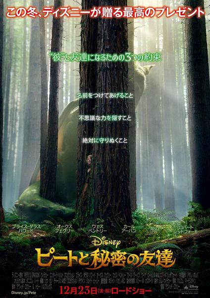 少年とドラゴンの友情を描くディズニー感動作、『ピートと秘密の友達』12月公開、予告&ポスター到着