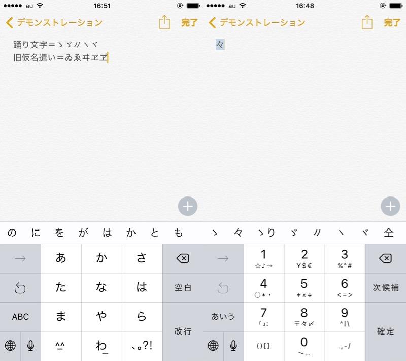 iPhoneで「ゞ」や「ゑ」をラクラク入力する方法:iPhone Tips , Engadget 日本版