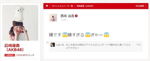 AKB48島崎遥香の「彼氏が握手会行くのは嫌」発言に「正直すぎるw」「安定のぱるる節w」