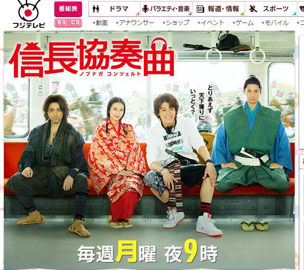 月9「信長協奏曲」山田孝之がネット上で大人気「イケメンすぎ」「ヨシヒコキター」