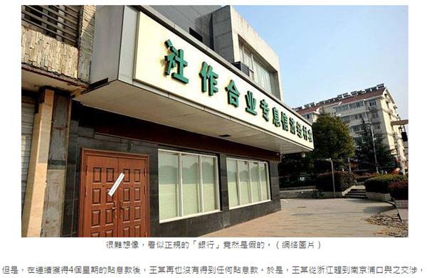 パクリ大国・中国でニセ銀行出現 店舗、従業員、ATMすべて偽物!1年間で被害総額37億円以上