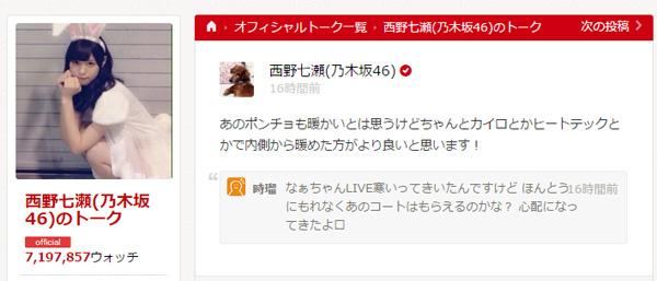 乃木坂46西野七瀬のファン対応に「性格の良さが出る」「ええ子やなぁ」と賞賛の声