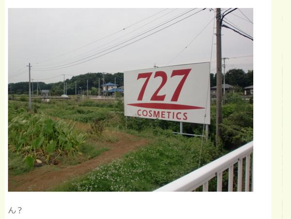 あまりに謎な「727」看板に、多くの乗客が好奇の視線